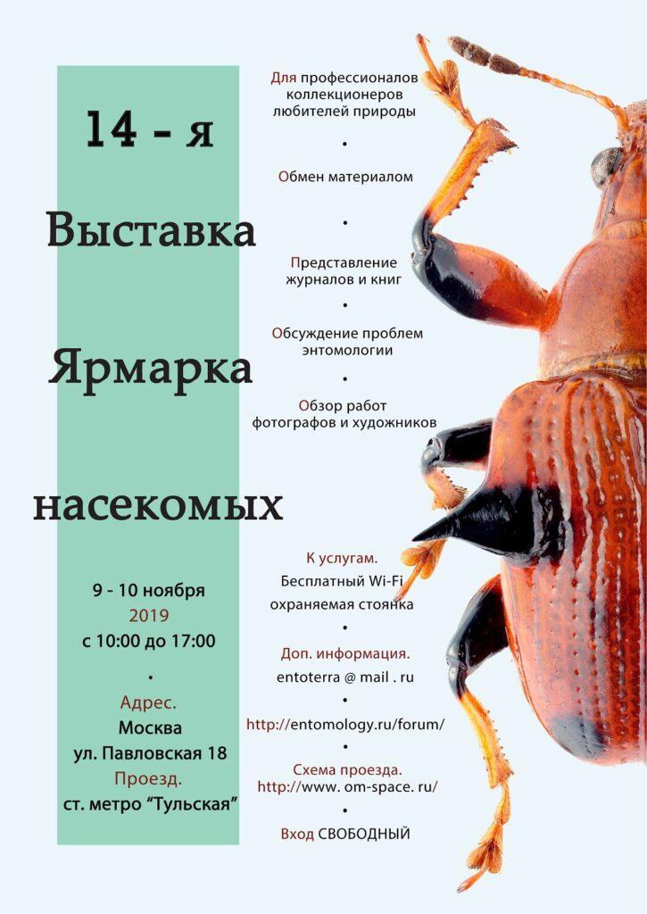 Выставка энтомологов в г.Москве
